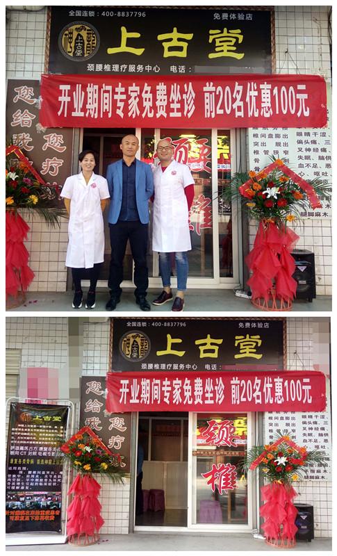 祝贺神龍上古堂蔡家坡二店开业大吉生意兴隆!