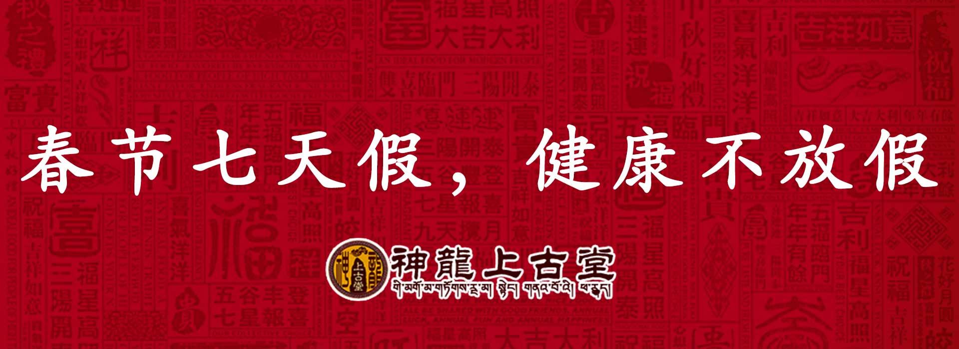 2020新年快乐,福寿康宁