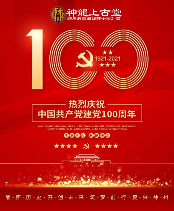 建党100周年:神龍上古堂祝愿祖国繁荣昌盛